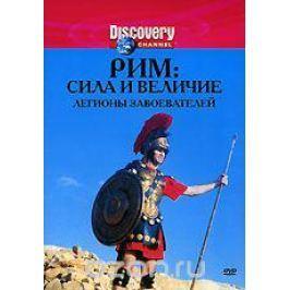 Discovery: Рим: Сила и величие – Легионы завоевателей