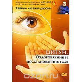 Цигун. Оздоровление и восстановление глаз