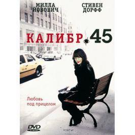 Калибр 45