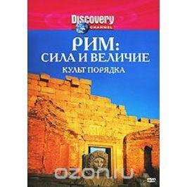 Discovery: Рим: Сила и величие – Культ порядка
