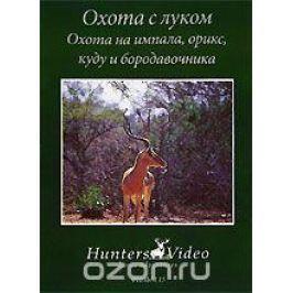 Охота с луком: Охота на импала, орикс, куду и бородавочника. Фильм 15