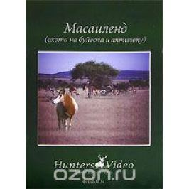 Масаиленд (охота на буйвола и антилопу). Фильм 34