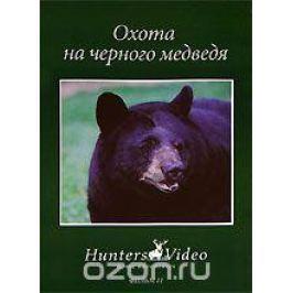 Охота на черного медведя. Фильм 11