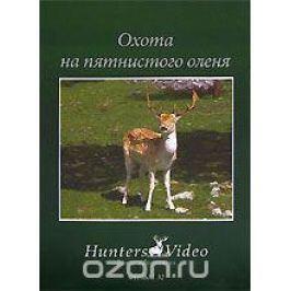 Охота на пятнистого оленя. Фильм 32