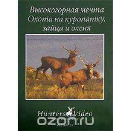 Высокогорная мечта. Охота на куропатку, зайца и оленя. Фильм 35