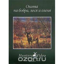 Охота на бобра, лося и оленя. Фильм 9