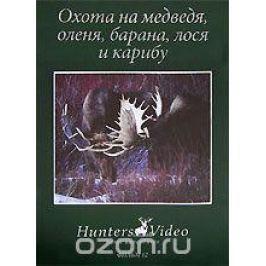 Охота на медведя, оленя, барана, лося и карибу. Фильм 12