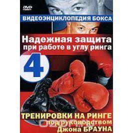 Надежная защита при работе в углу ринга. Выпуск 4