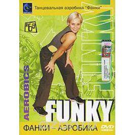 Фанки-аэробика