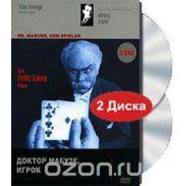Коллекция Фрица Ланга: Доктор Мабузе, Игрок (2 DVD)