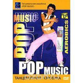 Танцевальная аэробика. Pop Music