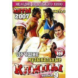Лучшие музыкальные клипы: Хиты 2007. Часть 2. Выпуск 9