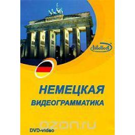 Немецкая видеограмматика