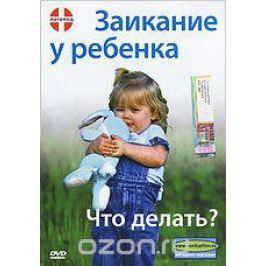 Заикание у ребенка: Что делать?