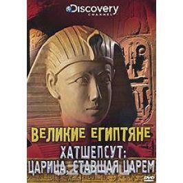 Discovery: Великие Египтяне. Хатшепсут: Царица, ставшая царем Документальный кинематограф