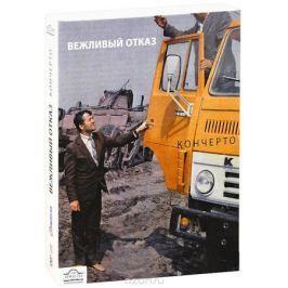Вежливый отказ: Кончерто (2 DVD + 2 CD)