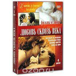 Любовь сквозь века (4 DVD)