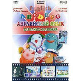 English ABCDEFG. Английский язык для самых маленьких