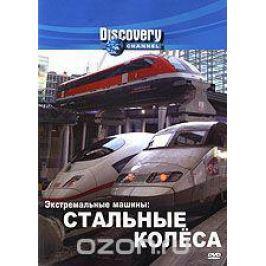 Discovery: Экстремальные машины: Стальные колеса