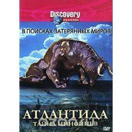 Discovery: В поисках затерянных миров. Атлантида - тайна минойцев
