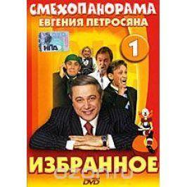 Смехопанорама Евгения Петросяна: Избранное. Выпуск 1