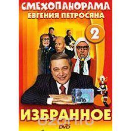 Смехопанорама Евгения Петросяна: Избранное. Выпуск 2