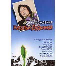 День рождения Натальи Дудкиной
