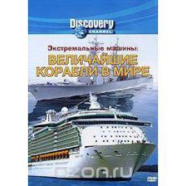 Discovery: Экстремальные машины. Величайшие корабли в мире Документальный кинематограф