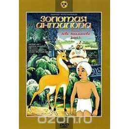 Золотая антилопа. Выпуск 1