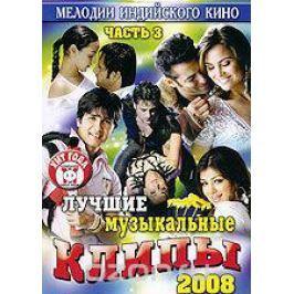 Лучшие музыкальные клипы: Хиты 2008. Часть 3