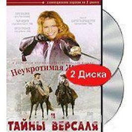 Неукротимая Жюли и тайны Версаля. Части 1-2 (2 DVD)