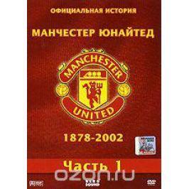 Официальная история Манчестер Юнайтед 1878-2002. Часть 1