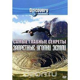 Discovery: Самые главные секреты: Запретные уголки Земли