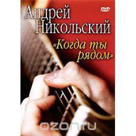 Андрей Никольский: Когда ты рядом Концерты