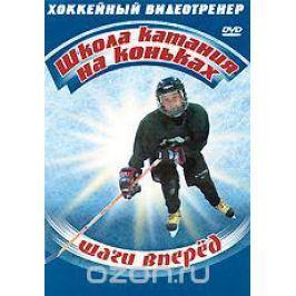 Школа катания на коньках: Шаги вперед Обучающие видеопрограммы