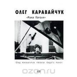 Олег Каравайчук: Рука Гоголя