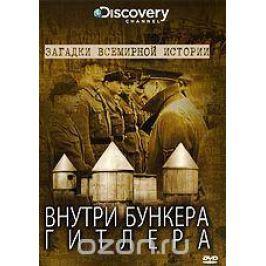 Discovery: Внутри бункера Гитлера