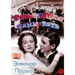 Рожденная танцевать Романтические комедии