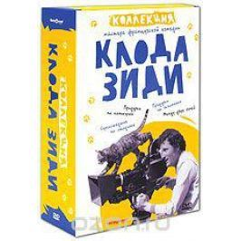 Коллекция Клода Зиди (4 DVD)