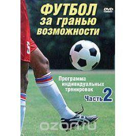 Футбол за гранью возможности. Часть 2
