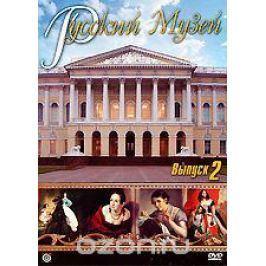 Русский музей. Выпуск 2