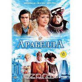 Арабелла. Серии 1-13 Приключенческие сериалы