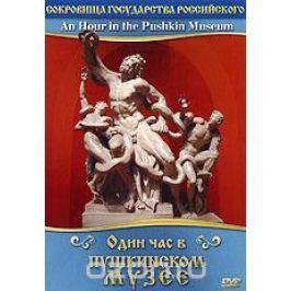 Сокровища Государства Российского: Один час в Пушкинском музее