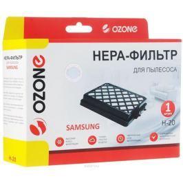 Ozone H-20 НЕРА фильтр для пылесоса Samsung