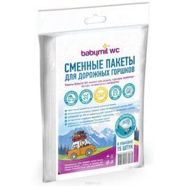 Babymil WC Сменные пакеты для дорожных горшков 15 шт