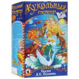 Русский стиль Кукольный театр Золотая рыбка