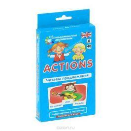 Айрис-пресс Обучающие карточки Actions Читаем предложения