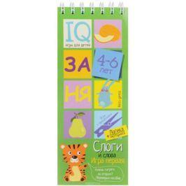 Айрис-пресс Обучающая игра Слоги и слова для детей 4-6 лет