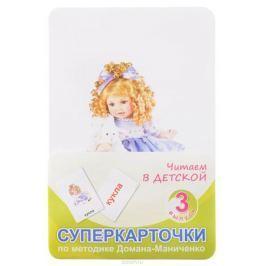 Умница Обучающие карточки Читаем в детской Выпуск 3