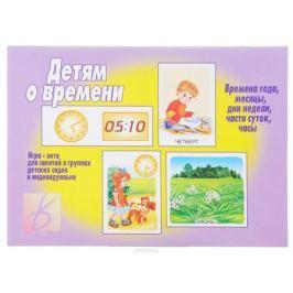 Весна-Дизайн Обучающая игра Детям о времени